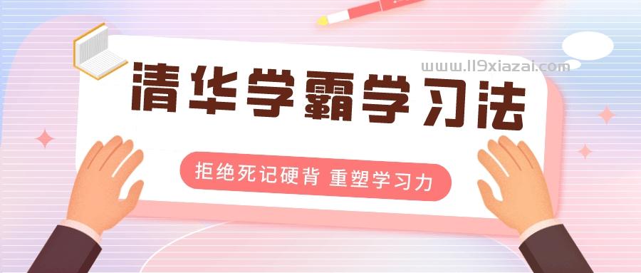 清华学霸学习法:拒绝死记硬背