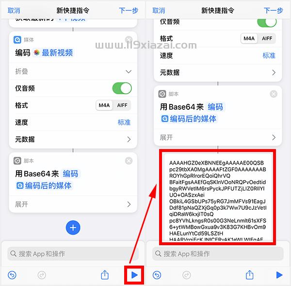 苹果充电提示音怎么设置?需要用到快捷指令(图文教程)