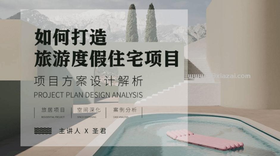 旅游度假空间项目方案设计解析