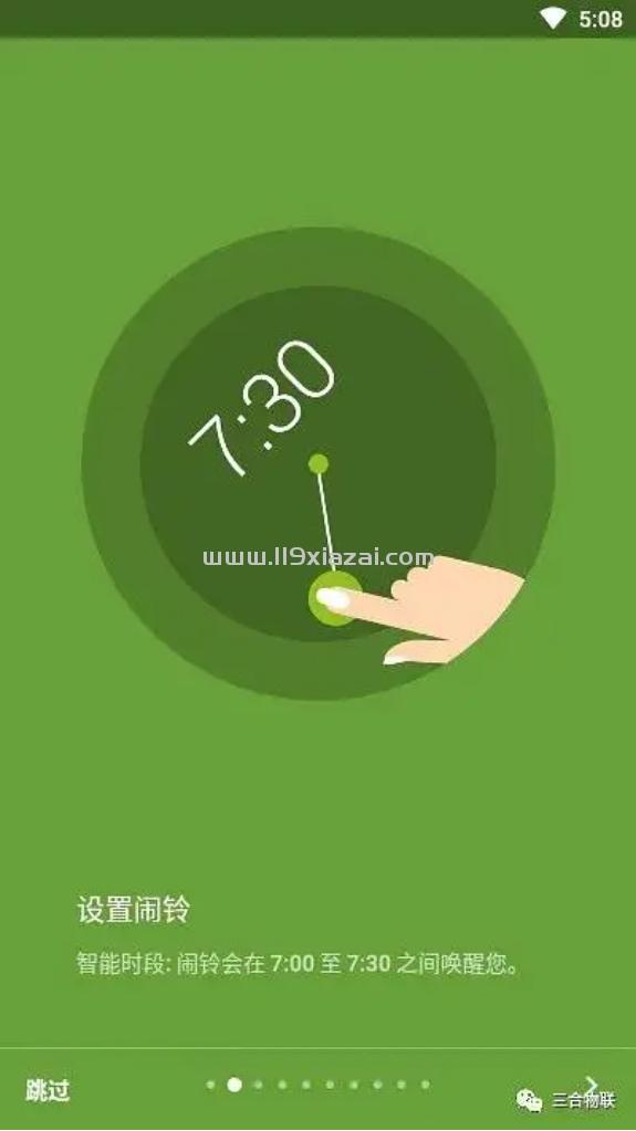 睡眠追踪app最新高级版