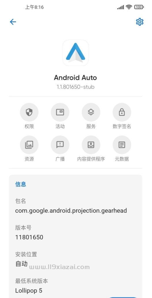 Skit安卓文件管理器 Android 第1张