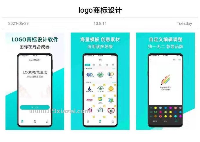 安卓logo商标设计软件