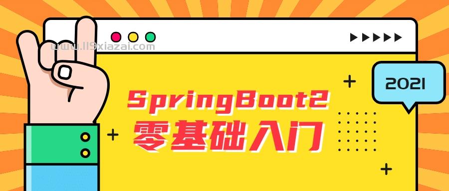 雷丰阳SpringBoot2零基础入门