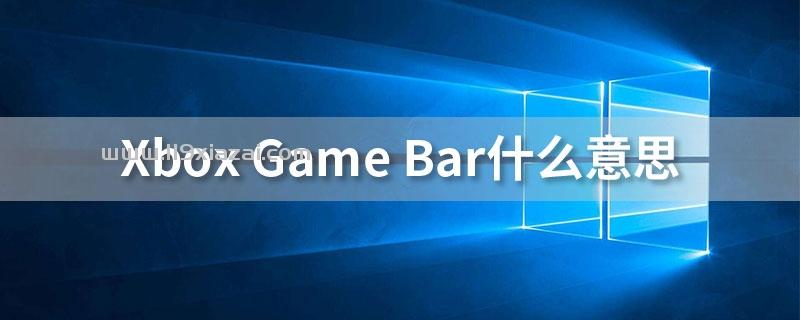 xboxgamebar什么意思