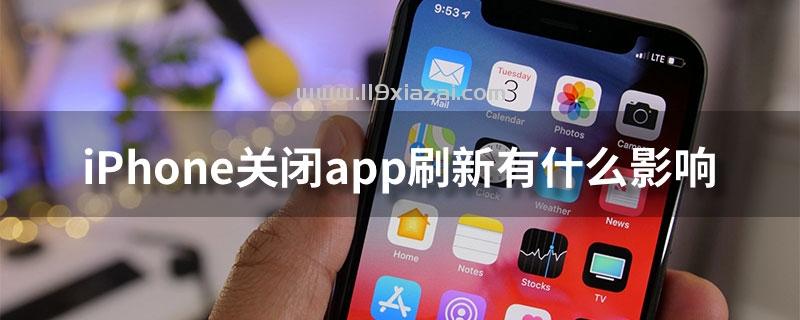 iphone关闭app刷新有什么影响