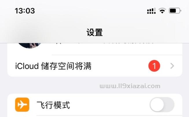 ios15 iCloud空间不足提示如何关闭?这是个bug