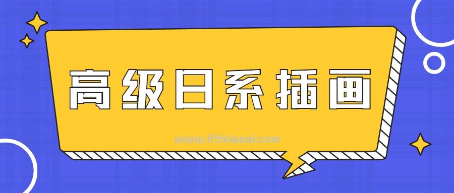 口丁高级日系插画网络班7期