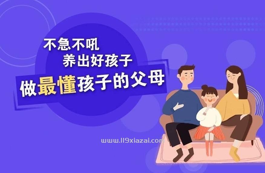 做父母对孩子好一点视频教程下载