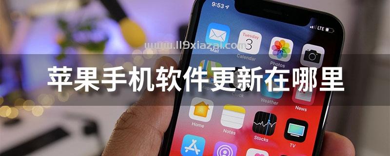 苹果手机软件更新在哪里