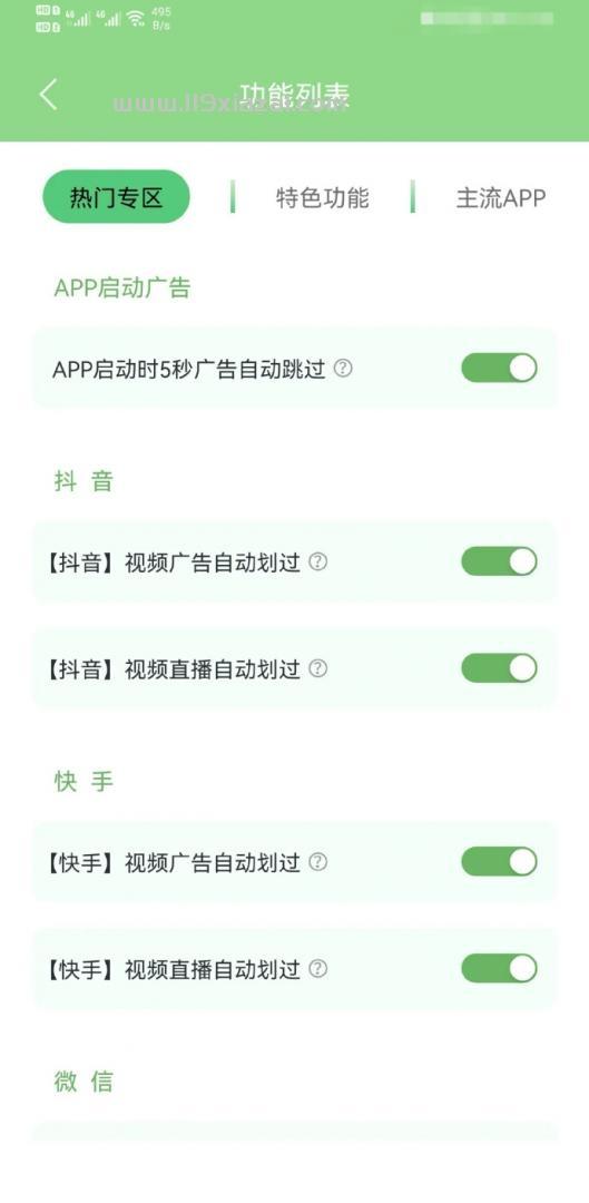 绿去广告app下载