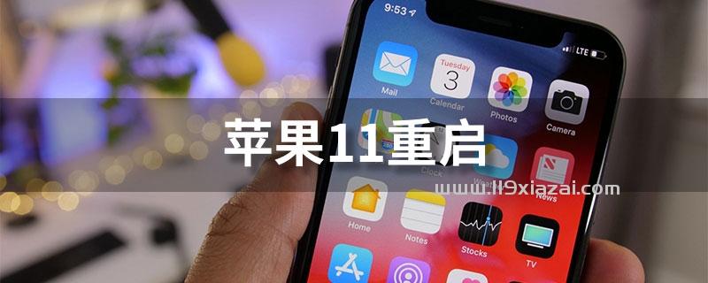 苹果11重启