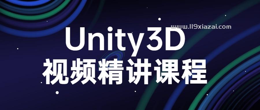 Unity3D视频精讲视频教程,Unity3D教程下载