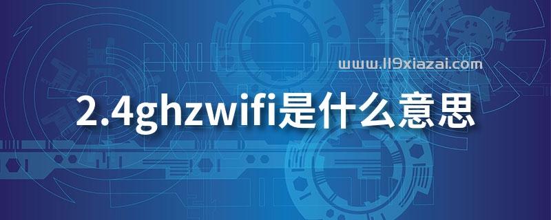 2.4ghz WiFi是什么意思?