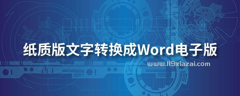 纸质版文字怎么转换成word电子版?利用OCR软件