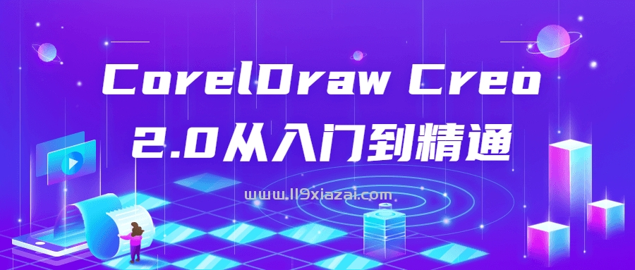 CorelDraw Creo 2.0从入门到精通视频教程下载