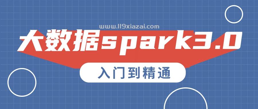 大数据spark3.0入门到精通