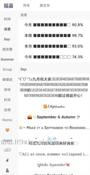 花样文字app绿化版