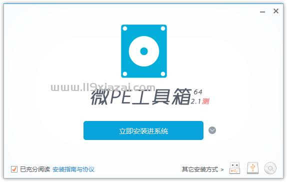 PE工具箱v2.2最新版下载